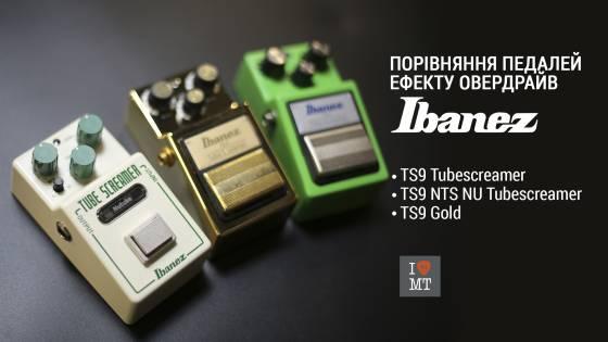 Новый видеообзор: Сравнение педалей овердрайва Ibanez Tube Screamer