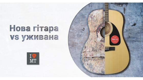 Новая гитара vs подержанная. Плюсы и минусы