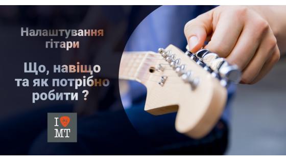 Настройка гитары – что, зачем и как нужно делать?
