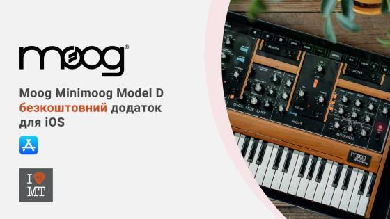 Приложение Moog Minimoog Model D для iOS стал врем..