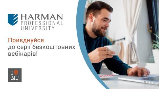 Представляем серию вебинаров HARMAN Professional U..