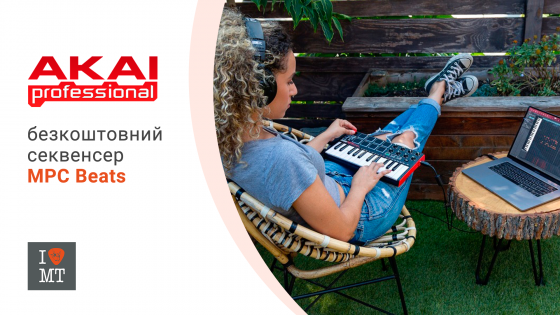 AKAI Professional: безкоштовний секвенсер MPC Beat..