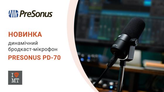 Новинка: Динамический бродкаст-микрофон PreSonus PD-70