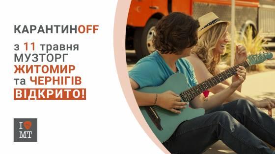 КарантинOff: з 11 травня Музторг Житомир та Черніг..