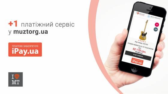 +1 платіжний сервіс у Muztorg.ua..