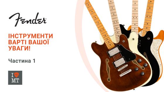 Інструменти варті вашої уваги! Частина 1: Fender..