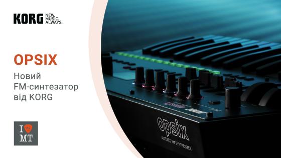 KORG Opsix – переосмысление всего, что вы знаете о FM-синтезе