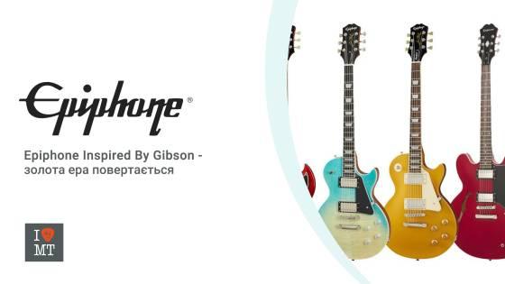 Epiphone Inspired By Gibson – золота ера повертаєт..