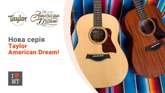 Новая серия! Taylor American Dream!..