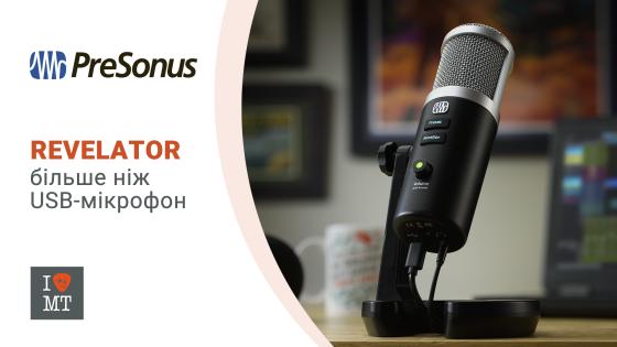Новый Revelator от PreSonus: больше чем USB-микрофон