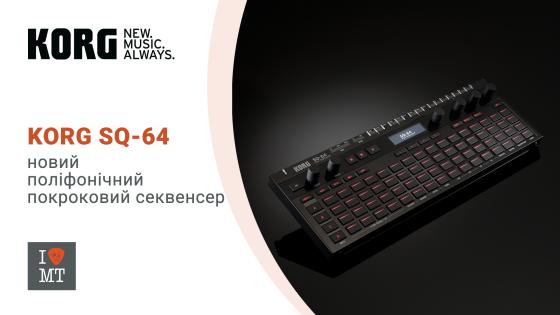 SQ-64 – новый полифонический пошаговый секвенсор от KORG