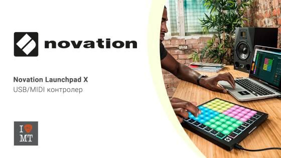Novation: Launchpad X..