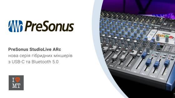 PreSonus StudioLive ARc: нова серія гібридних мікш..