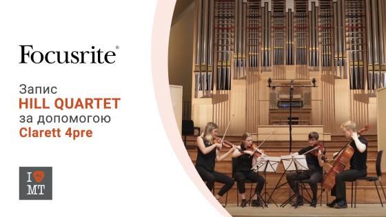 Запис HILL QUARTET за допомогою Clarett 4pre..