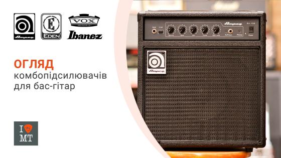 Обзор комбоусилителей для бас-гитар..