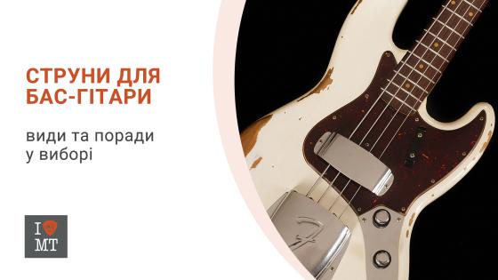 Струны для бас-гитары: виды и советы в выборе ..