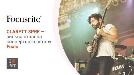 CLARETT 8PRE - сильна сторона концертного сетапу F..