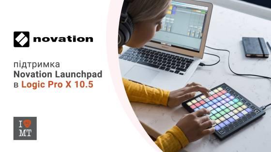 Підтримка Novation Launchpad в Logic X 10.5..