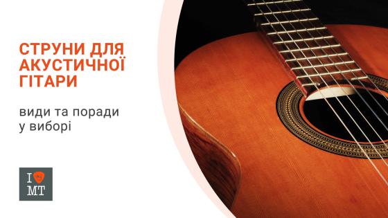Струны для акустической гитары: виды и советы в вы..