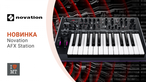 Новинка Novation AFX Station..