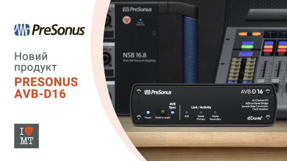 Новый продукт от PreSonus – AVB-D16