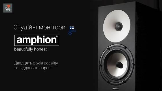 Пополнение в портфеле МузТорг – знаменитые студийные мониторы Amphion Loudspeakers