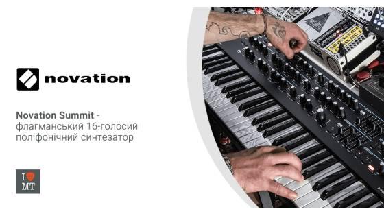Novation Summit - флагманский 16-голосый полифонический синтезатор