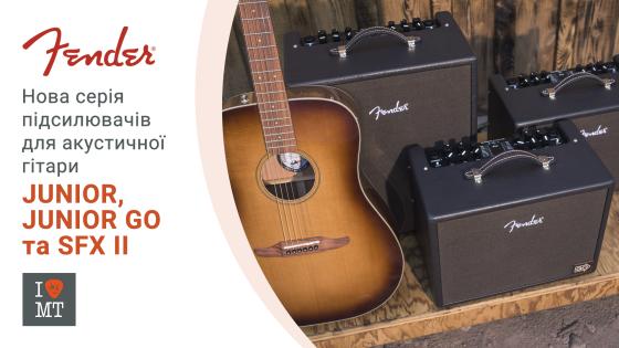 Новая серия усилителей для акустической гитары Acoustic Junior, Junior Go и SFX II от Fender