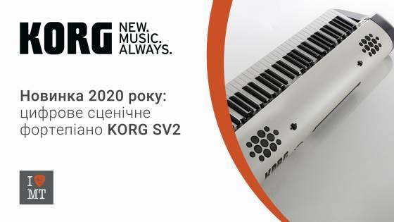 Новинка 2020 года: цифровое сценическое фортепиано..