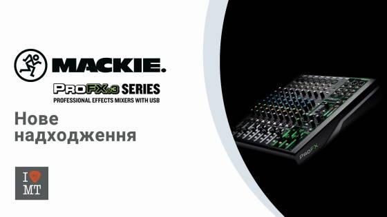 Новое поступление: Mackie ProFxV3 – новое поколени..