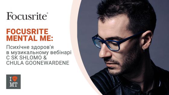 Focusrite – MENTAL ME: психическое здоровье в музыкальном вебинаре с SK SHLOMO и CHULA GOONEWARDENE