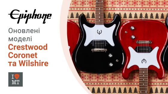 Обновленные модели электрогитар Epiphone: Crestwood, Coronet и Wilshire