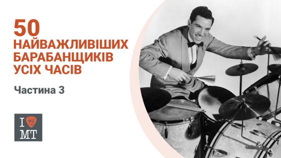 50 важнейших барабанщиков всех времен. Часть 3