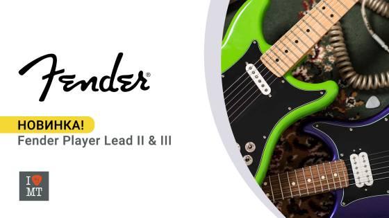 Новинка: Fender Player Lead II и III..
