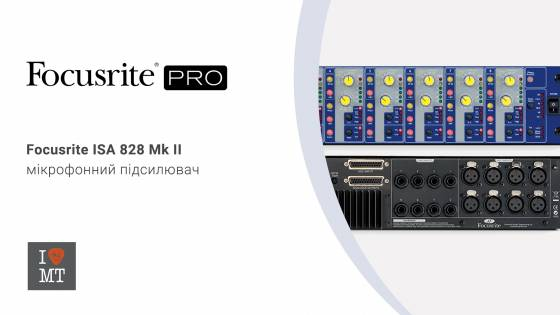 Focusrite ISA 828 Mk II -  мікрофонний підсилювач..
