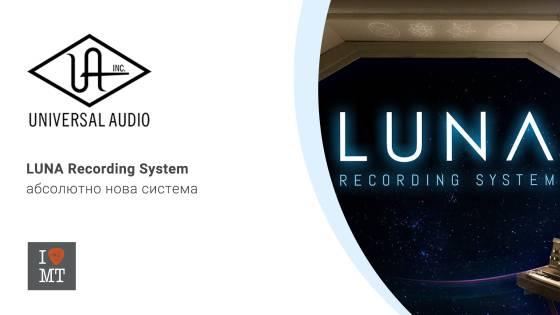 Абсолютно нова система - LUNA Recording System від..