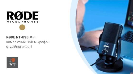 RØDE представляет NT-USB Mini - компактный USB-мик..