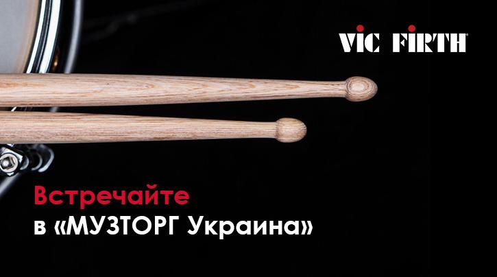 Встречайте Vic Firth теперь в МузТорг Украина