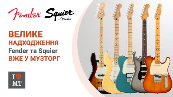 Долгожданное поступление Fender и Squier уже в Муз..