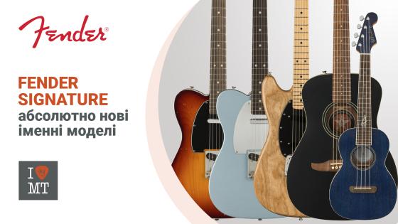 Новые именные модели гитар Fender Signature..