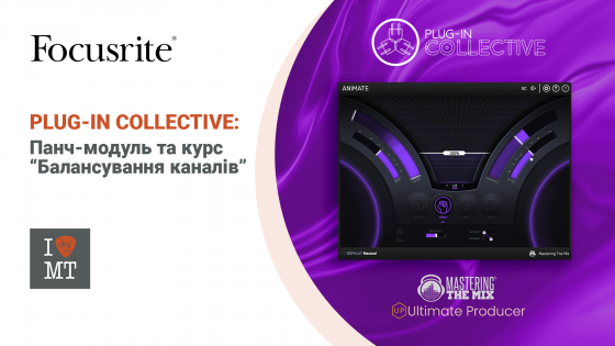 Focusrite Plug-In Collective: ПАНЧ-МОДУЛЬ И КУРС «БАЛАНСИРОВКА КАНАЛОВ»