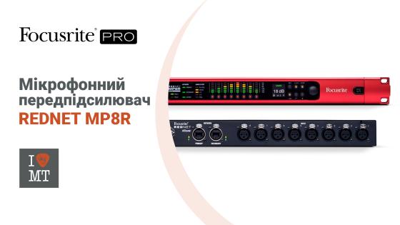 Микрофонный предусилитель RedNet MP8R от Focusrite..