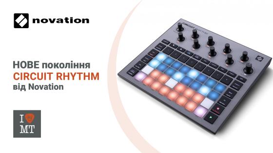 Новое поколение Circuit Rhythm от Novation..