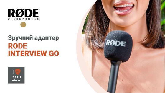 Микрофонный держатель RODE Interview GO..