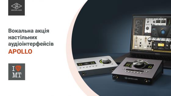 Вокальная акция настольных аудиоинтерфейсов Univer..