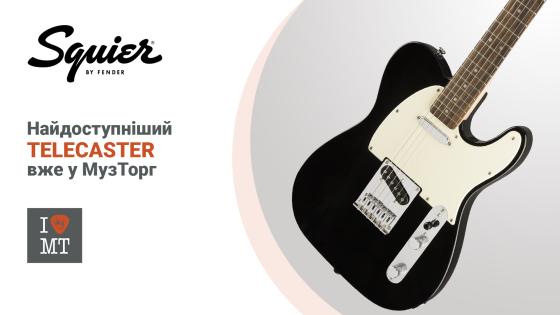 Самый доступный Telecaster от Squier уже в МузТорг