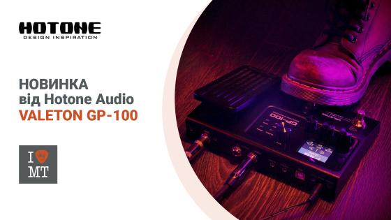 Встречайте новинку от Hotone Audio – Valeton GP-10..