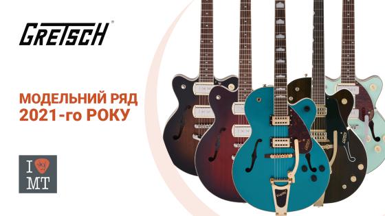 Новый модельный ряд от Gretsch