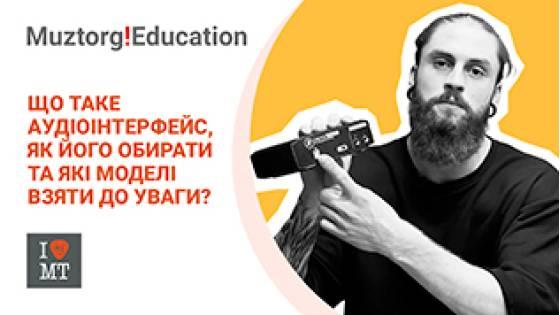 Muztorg Education | Что такое аудиоинтерфейс, как его выбирать и какие модели взять во внимание?