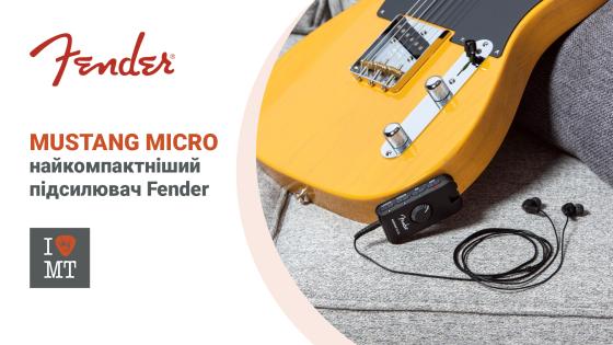 Mustang Micro самый компактный усилитель Fender..